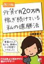【送料無料】外貨で月20万円稼ぎ続けている私の連勝法改訂版
