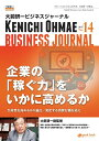 【POD】大前研一ビジネスジャーナル No.14(企業の「稼ぐ力」をいかに高めるか?生産性を高める8の論点/変化する消費行動を追え?) (大前研一books(NextPublishing)) [ 大前研一 ]