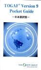 TOGAF version 9 pocket guide The open group architectu [ 藤崎繁 ]