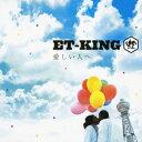 カラオケで歌いたい感動する曲・泣ける曲 「ET-KING」の「愛しい人へ」を収録したCDのジャケット写真。
