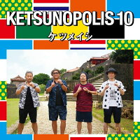 KETSUNOPOLIS 10 (CD+DVD)