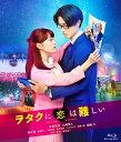 ヲタクに恋は難しい 通常版【Blu-ray】 [ 高畑充希 ]