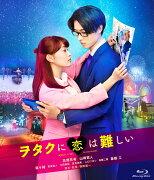 8/19発売!『ヲタクに恋は難しい』Blu-ray&DVD