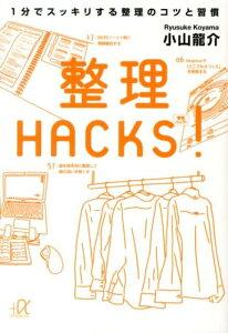 【送料無料】整理HACKS! [ 小山龍介 ]