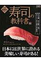 【楽天ブックスならいつでも送料無料】【529pt3倍】寿司の教科書