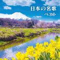 BEST SELECT LIBRARY 決定版::日本の名歌 ベスト