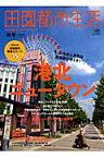 田園都市生活(vol.46) 東急沿線のライフスタイルマガジン 港北ニュータウン (エイムック)