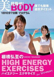 ビデオ・パック・ニッポン『棚橋弘至のハイエナジー エクササイズ HIGH ENERGY EXERCISES For women 目指せ! 美BODY 誰でも簡単速攻ダイエット 1日10分7日間プログラム』