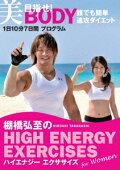 棚橋弘至のハイエナジー エクササイズ HIGH ENERGY EXERCISES For women 〜目指せ!美BODY 誰でも簡単速攻ダイエット★1日10分7日間プログラム〜