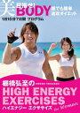 棚橋弘至のハイエナジー エクササイズ HIGH ENERGY EXERCISES For women