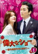 偉大なショー〜恋も公約も守ります!〜 DVD-BOX1