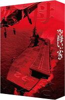 空母いぶき(特装限定版)【Blu-ray】