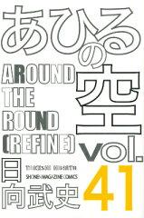 【楽天ブックスならいつでも送料無料】あひるの空 AROUND THE ROUND(41) [ 日向武史 ]