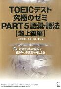 【ポイント5倍】<br />TOEICテスト究極のゼミPart 5語彙・語法【超上級編】