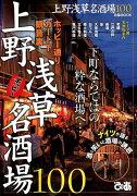 上野浅草名酒場100