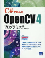 C#で始めるOpenCV4プログラミング