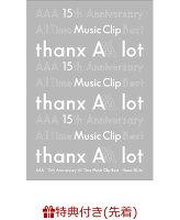【先着特典】AAA 15th Anniversary All Time Music Clip Best -thanx AAA lot-(ポストカード付き)(スマプラ対応)