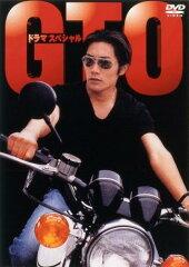 【送料無料】GTOスペシャル