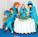 SEKAI NO OWARI(世界の終わり、セカオワ)のシングル曲「炎と森のカーニバル」のジャケット写真。
