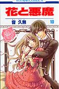 【送料無料】花と悪魔(第10巻)