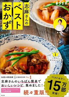 キャベツ 志麻 さん レシピ