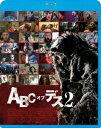 ABC・オブ・デス2【Blu-r...