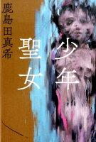 鹿島田真希『少年聖女』表紙
