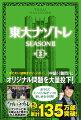 東大ナゾトレ SEASON2 第3巻