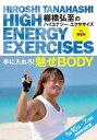 棚橋弘至のハイエナジー エクササイズ HIGH ENERGY EXERCISES For men 〜手に入れろ!魅せBODY ★1日10分7...