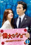偉大なショー〜恋も公約も守ります!〜 DVD-BOX2