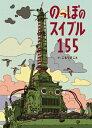のっぽのスイブル155 [ 小森誠 ]