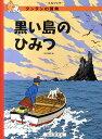 黒い島のひみつ ペーパーバック版 (タンタンの冒険) [ エルジェ ]