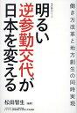 明るい逆参勤交代が日本を変える 働き方改革と地方創生の同時実