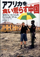 【楽天ブックスならいつでも送料無料】アフリカを食い荒らす中国 [ セルジュ・ミッシェル ]