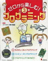 ゼロから楽しむ!プログラミング(全3巻セット)