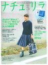 【送料無料】ナチュリラ(vol.23)