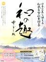 【楽天ブックスならいつでも送料無料】日本の美を伝える和風年賀状素材集「和の趣」申どし版