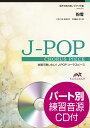 粉雪/レミオロメン 混声3部合唱/ピアノ伴奏 パート別練習音源CD付 (合唱で歌いたい!J-POPコーラスピース) [ 藤巻亮太 ]