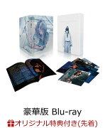 【楽天ブックス限定先着特典】るろうに剣心 最終章 The Beginning 豪華版[初回生産限定Blu-ray]【Blu-ray】(クリアポーチ)