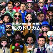 DREAMS COME TRUE THE BEST!私のドリカム (3CD)