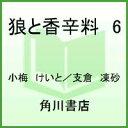 【送料無料】狼と香辛料(6)