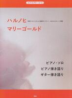 [P106]ピアノ&ギターピース ハルノヒ/マリーゴールド