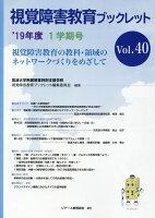 視覚障害教育ブックレット(Vol.40(1学期号 '19)