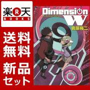 ディメンションW 1-9巻セット【オリジナルポストカード付き】