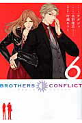 BROTHERS CONFLICT(6)画像