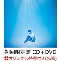【楽天ブックス限定先着特典】Diver (初回限定盤 CD+DVD+ブックレット) (アザージャケット (楽天ブックス ver.)付き)