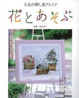 【バーゲン本】花とあそぶー人気の押し花アレンジ