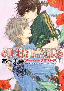 SUPER LOVERS(第1巻) [ あべ美幸 ]