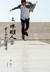 【送料無料】文・堺雅人(2) [ 堺雅人 ]