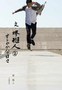 文・堺雅人(2) [ 堺雅人 ]